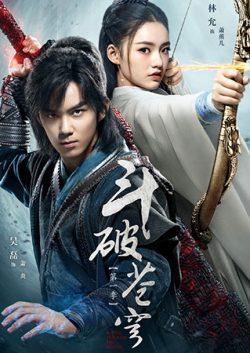 ดูหนัง ซีรี่ย์จีน Fights Break Sphere (2020) สัประยุทธ์ทะลุฟ้า ดูหนังออนไลน์ฟรี ดูหนังฟรี ดูหนังใหม่ชนโรง หนังใหม่ล่าสุด หนังแอคชั่น หนังผจญภัย หนังแอนนิเมชั่น หนัง HD ได้ที่ movie24x.com