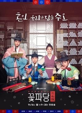 ดูหนัง ซีรี่ย์เกาหลี Flower Crew Joseon Marriage Agency (2019) พ่อสื่อรักฉบับโชซอน ดูหนังออนไลน์ฟรี ดูหนังฟรี ดูหนังใหม่ชนโรง หนังใหม่ล่าสุด หนังแอคชั่น หนังผจญภัย หนังแอนนิเมชั่น หนัง HD ได้ที่ movie24x.com