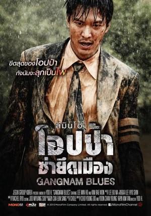 ดูหนัง Gangnam Blues (2015) โอปป้า ซ่ายึดเมือง ดูหนังออนไลน์ฟรี ดูหนังฟรี HD ชัด ดูหนังใหม่ชนโรง หนังใหม่ล่าสุด เต็มเรื่อง มาสเตอร์ พากย์ไทย ซาวด์แทร็ก ซับไทย หนังซูม หนังแอคชั่น หนังผจญภัย หนังแอนนิเมชั่น หนัง HD ได้ที่ movie24x.com