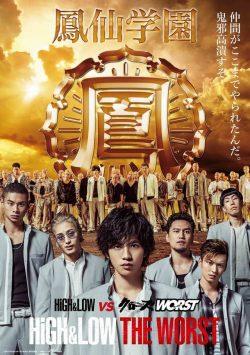 ดูหนัง High & Low The Worst (2019) ดูหนังออนไลน์ฟรี ดูหนังฟรี HD ชัด ดูหนังใหม่ชนโรง หนังใหม่ล่าสุด เต็มเรื่อง มาสเตอร์ พากย์ไทย ซาวด์แทร็ก ซับไทย หนังซูม หนังแอคชั่น หนังผจญภัย หนังแอนนิเมชั่น หนัง HD ได้ที่ movie24x.com
