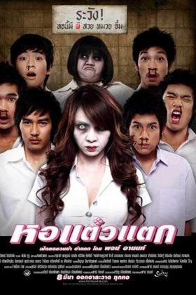 ดูหนัง Hor Taew Tak 1 (2007) หอแต๋วแตก ดูหนังออนไลน์ฟรี ดูหนังฟรี ดูหนังใหม่ชนโรง หนังใหม่ล่าสุด หนังแอคชั่น หนังผจญภัย หนังแอนนิเมชั่น หนัง HD ได้ที่ movie24x.com