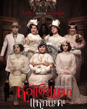 ดูหนัง Hor Taew Tak 5 (2015) หอแต๋วแตก แหกนะคะ ดูหนังออนไลน์ฟรี ดูหนังฟรี HD ชัด ดูหนังใหม่ชนโรง หนังใหม่ล่าสุด เต็มเรื่อง มาสเตอร์ พากย์ไทย ซาวด์แทร็ก ซับไทย หนังซูม หนังแอคชั่น หนังผจญภัย หนังแอนนิเมชั่น หนัง HD ได้ที่ movie24x.com