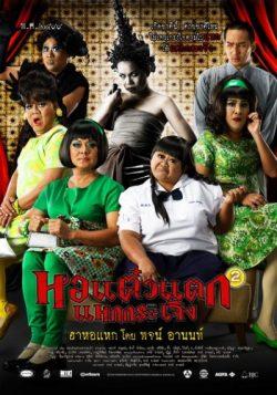 ดูหนัง Hor taew tak 2 (2009) หอแต๋วแตก แหกกระเจิง ดูหนังออนไลน์ฟรี ดูหนังฟรี HD ชัด ดูหนังใหม่ชนโรง หนังใหม่ล่าสุด เต็มเรื่อง มาสเตอร์ พากย์ไทย ซาวด์แทร็ก ซับไทย หนังซูม หนังแอคชั่น หนังผจญภัย หนังแอนนิเมชั่น หนัง HD ได้ที่ movie24x.com