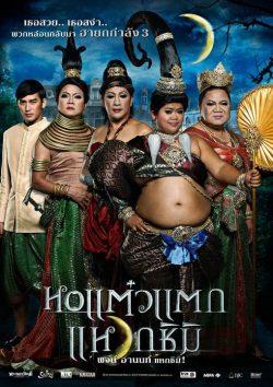 ดูหนัง Hor taew tak 3 (2011) หอแต๋วแตก แหวกชิมิ ดูหนังออนไลน์ฟรี ดูหนังฟรี ดูหนังใหม่ชนโรง หนังใหม่ล่าสุด หนังแอคชั่น หนังผจญภัย หนังแอนนิเมชั่น หนัง HD ได้ที่ movie24x.com