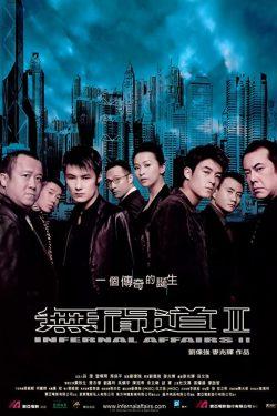 ดูหนัง Infernal Affairs 2 (2003) สองคนสองคม 2 ดูหนังออนไลน์ฟรี ดูหนังฟรี ดูหนังใหม่ชนโรง หนังใหม่ล่าสุด หนังแอคชั่น หนังผจญภัย หนังแอนนิเมชั่น หนัง HD ได้ที่ movie24x.com