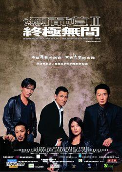 ดูหนัง Infernal Affairs 3 (2003) ปิดตำนานสองคนสองคม 3 ดูหนังออนไลน์ฟรี ดูหนังฟรี ดูหนังใหม่ชนโรง หนังใหม่ล่าสุด หนังแอคชั่น หนังผจญภัย หนังแอนนิเมชั่น หนัง HD ได้ที่ movie24x.com