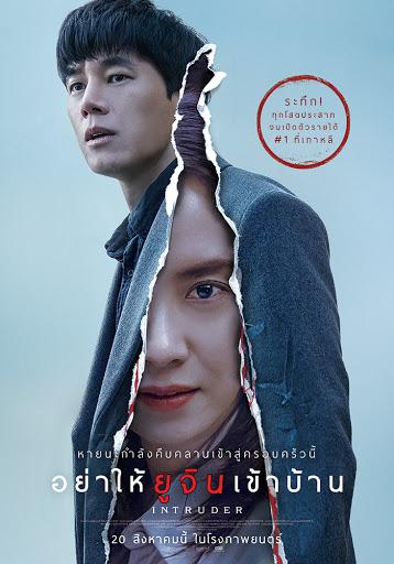 ดูหนัง Intruder (2020) อย่าให้ยูจินเข้าบ้าน ดูหนังออนไลน์ฟรี ดูหนังฟรี HD ชัด ดูหนังใหม่ชนโรง หนังใหม่ล่าสุด เต็มเรื่อง มาสเตอร์ พากย์ไทย ซาวด์แทร็ก ซับไทย หนังซูม หนังแอคชั่น หนังผจญภัย หนังแอนนิเมชั่น หนัง HD ได้ที่ movie24x.com