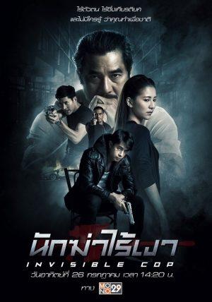 ดูหนัง Invisible Cop (2020) นักฆ่าไร้เงา ดูหนังออนไลน์ฟรี ดูหนังฟรี HD ชัด ดูหนังใหม่ชนโรง หนังใหม่ล่าสุด เต็มเรื่อง มาสเตอร์ พากย์ไทย ซาวด์แทร็ก ซับไทย หนังซูม หนังแอคชั่น หนังผจญภัย หนังแอนนิเมชั่น หนัง HD ได้ที่ movie24x.com