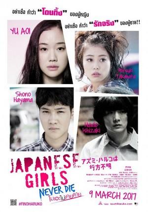 ดูหนัง Japanese Girls Never Die (Azumi Haruko wa yukue fumei) (2016) โมเอะไม่เคยตาย ดูหนังออนไลน์ฟรี ดูหนังฟรี HD ชัด ดูหนังใหม่ชนโรง หนังใหม่ล่าสุด เต็มเรื่อง มาสเตอร์ พากย์ไทย ซาวด์แทร็ก ซับไทย หนังซูม หนังแอคชั่น หนังผจญภัย หนังแอนนิเมชั่น หนัง HD ได้ที่ movie24x.com