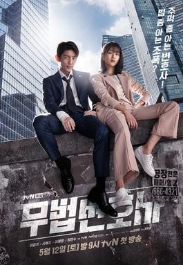 ดูหนัง ซีรี่ย์เกาหลี Lawless Lawyer (2018) ทนายสายเดือด ดูหนังออนไลน์ฟรี ดูหนังฟรี HD ชัด ดูหนังใหม่ชนโรง หนังใหม่ล่าสุด เต็มเรื่อง มาสเตอร์ พากย์ไทย ซาวด์แทร็ก ซับไทย หนังซูม หนังแอคชั่น หนังผจญภัย หนังแอนนิเมชั่น หนัง HD ได้ที่ movie24x.com
