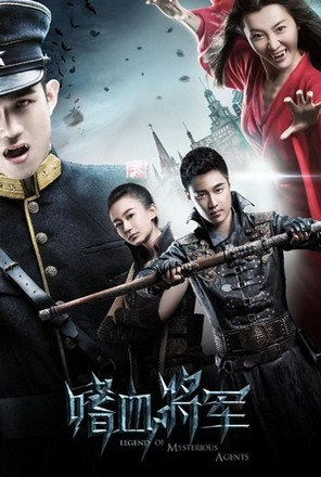 ดูหนัง Legend of Mysterious Agents (2016) เจาะเวลาล่าผีดิบ ดูหนังออนไลน์ฟรี ดูหนังฟรี HD ชัด ดูหนังใหม่ชนโรง หนังใหม่ล่าสุด เต็มเรื่อง มาสเตอร์ พากย์ไทย ซาวด์แทร็ก ซับไทย หนังซูม หนังแอคชั่น หนังผจญภัย หนังแอนนิเมชั่น หนัง HD ได้ที่ movie24x.com