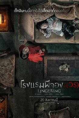 ดูหนัง Lingering (Hotel Lake) (2020) โรงแรมผีจอง(เวร) ดูหนังออนไลน์ฟรี ดูหนังฟรี ดูหนังใหม่ชนโรง หนังใหม่ล่าสุด หนังแอคชั่น หนังผจญภัย หนังแอนนิเมชั่น หนัง HD ได้ที่ movie24x.com