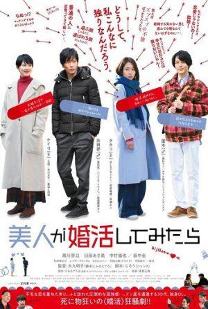 ดูหนัง Marriage Hunting Beauty (2019) ดูหนังออนไลน์ฟรี ดูหนังฟรี HD ชัด ดูหนังใหม่ชนโรง หนังใหม่ล่าสุด เต็มเรื่อง มาสเตอร์ พากย์ไทย ซาวด์แทร็ก ซับไทย หนังซูม หนังแอคชั่น หนังผจญภัย หนังแอนนิเมชั่น หนัง HD ได้ที่ movie24x.com