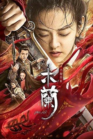 ดูหนัง Matchless Mulan (2020) มู่หลานสุดแกร่ง ดูหนังออนไลน์ฟรี ดูหนังฟรี HD ชัด ดูหนังใหม่ชนโรง หนังใหม่ล่าสุด เต็มเรื่อง มาสเตอร์ พากย์ไทย ซาวด์แทร็ก ซับไทย หนังซูม หนังแอคชั่น หนังผจญภัย หนังแอนนิเมชั่น หนัง HD ได้ที่ movie24x.com