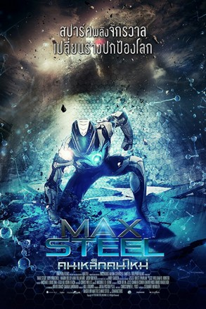 ดูหนัง Max Steel (2016) คนเหล็กคนใหม่ ดูหนังออนไลน์ฟรี ดูหนังฟรี ดูหนังใหม่ชนโรง หนังใหม่ล่าสุด หนังแอคชั่น หนังผจญภัย หนังแอนนิเมชั่น หนัง HD ได้ที่ movie24x.com
