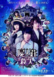 ดูหนัง Murder at Shijinso (2019) ฆาตกรบ้านพักคนตาย ดูหนังออนไลน์ฟรี ดูหนังฟรี HD ชัด ดูหนังใหม่ชนโรง หนังใหม่ล่าสุด เต็มเรื่อง มาสเตอร์ พากย์ไทย ซาวด์แทร็ก ซับไทย หนังซูม หนังแอคชั่น หนังผจญภัย หนังแอนนิเมชั่น หนัง HD ได้ที่ movie24x.com