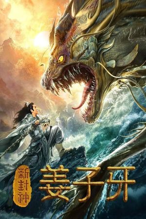 ดูหนัง New God Jiang Ziya (2019) กำเนิดเจียงจื่อหยา ดูหนังออนไลน์ฟรี ดูหนังฟรี HD ชัด ดูหนังใหม่ชนโรง หนังใหม่ล่าสุด เต็มเรื่อง มาสเตอร์ พากย์ไทย ซาวด์แทร็ก ซับไทย หนังซูม หนังแอคชั่น หนังผจญภัย หนังแอนนิเมชั่น หนัง HD ได้ที่ movie24x.com