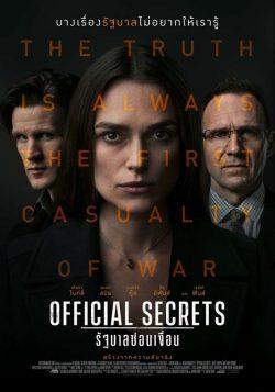 ดูหนัง Official Secrets (2019) รัฐบาลซ่อนเงื่อน ดูหนังออนไลน์ฟรี ดูหนังฟรี ดูหนังใหม่ชนโรง หนังใหม่ล่าสุด หนังแอคชั่น หนังผจญภัย หนังแอนนิเมชั่น หนัง HD ได้ที่ movie24x.com