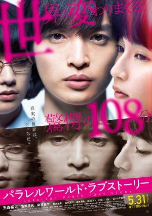 ดูหนัง Parallel World Love Story (2019) รักในโลกพิศวง ดูหนังออนไลน์ฟรี ดูหนังฟรี HD ชัด ดูหนังใหม่ชนโรง หนังใหม่ล่าสุด เต็มเรื่อง มาสเตอร์ พากย์ไทย ซาวด์แทร็ก ซับไทย หนังซูม หนังแอคชั่น หนังผจญภัย หนังแอนนิเมชั่น หนัง HD ได้ที่ movie24x.com