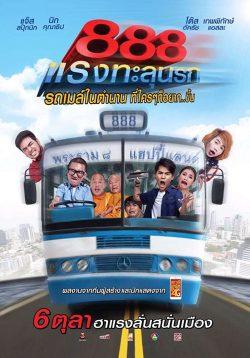 ดูหนัง ป๊าด 888 แรงทะลุนรก (2016) ดูหนังออนไลน์ฟรี ดูหนังฟรี HD ชัด ดูหนังใหม่ชนโรง หนังใหม่ล่าสุด เต็มเรื่อง มาสเตอร์ พากย์ไทย ซาวด์แทร็ก ซับไทย หนังซูม หนังแอคชั่น หนังผจญภัย หนังแอนนิเมชั่น หนัง HD ได้ที่ movie24x.com