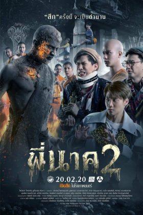 ดูหนัง พี่นาค 2 (2020) Pee Nak 2 ดูหนังออนไลน์ฟรี ดูหนังฟรี ดูหนังใหม่ชนโรง หนังใหม่ล่าสุด หนังแอคชั่น หนังผจญภัย หนังแอนนิเมชั่น หนัง HD ได้ที่ movie24x.com