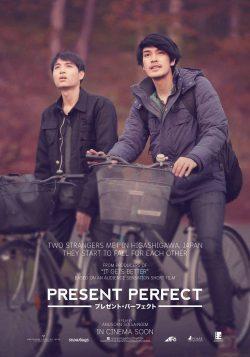 ดูหนัง Present Perfect (2017) แค่นี้ก็ดีแล้ว ดูหนังออนไลน์ฟรี ดูหนังฟรี HD ชัด ดูหนังใหม่ชนโรง หนังใหม่ล่าสุด เต็มเรื่อง มาสเตอร์ พากย์ไทย ซาวด์แทร็ก ซับไทย หนังซูม หนังแอคชั่น หนังผจญภัย หนังแอนนิเมชั่น หนัง HD ได้ที่ movie24x.com