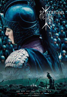 ดูหนัง Mulan: Rise of a Warrior (2009) มู่หลาน วีรสตรีโลกจารึก ดูหนังออนไลน์ฟรี ดูหนังฟรี ดูหนังใหม่ชนโรง หนังใหม่ล่าสุด หนังแอคชั่น หนังผจญภัย หนังแอนนิเมชั่น หนัง HD ได้ที่ movie24x.com