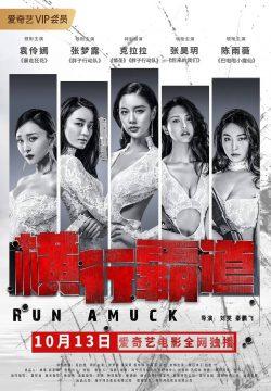 ดูหนัง Run Amuck (2019) สวยแซ่บ แสบเถื่อน ดูหนังออนไลน์ฟรี ดูหนังฟรี ดูหนังใหม่ชนโรง หนังใหม่ล่าสุด หนังแอคชั่น หนังผจญภัย หนังแอนนิเมชั่น หนัง HD ได้ที่ movie24x.com