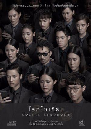 ดูหนัง ซีรี่ย์ไทย โลกโซเชีย ล (2018) Social Syndrome ดูหนังออนไลน์ฟรี ดูหนังฟรี HD ชัด ดูหนังใหม่ชนโรง หนังใหม่ล่าสุด เต็มเรื่อง มาสเตอร์ พากย์ไทย ซาวด์แทร็ก ซับไทย หนังซูม หนังแอคชั่น หนังผจญภัย หนังแอนนิเมชั่น หนัง HD ได้ที่ movie24x.com