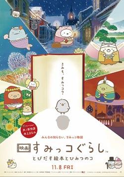 ดูหนัง Sumikko Gurashi the Movie (2019) ซุมิกโกะ ผจญภัยมหัศจรรย์ในโลกนิทาน ดูหนังออนไลน์ฟรี ดูหนังฟรี ดูหนังใหม่ชนโรง หนังใหม่ล่าสุด หนังแอคชั่น หนังผจญภัย หนังแอนนิเมชั่น หนัง HD ได้ที่ movie24x.com