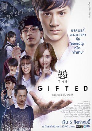 ดูหนัง ซีรี่ย์ไทย นักเรียนพลังกิฟต์ (2018) The Gifted Season 1 ดูหนังออนไลน์ฟรี ดูหนังฟรี ดูหนังใหม่ชนโรง หนังใหม่ล่าสุด หนังแอคชั่น หนังผจญภัย หนังแอนนิเมชั่น หนัง HD ได้ที่ movie24x.com