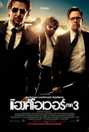 ดูหนัง The Hangover Part 3 (2013) เมายกแก๊ง แฮงค์ยกก๊วน 3 ดูหนังออนไลน์ฟรี ดูหนังฟรี HD ชัด ดูหนังใหม่ชนโรง หนังใหม่ล่าสุด เต็มเรื่อง มาสเตอร์ พากย์ไทย ซาวด์แทร็ก ซับไทย หนังซูม หนังแอคชั่น หนังผจญภัย หนังแอนนิเมชั่น หนัง HD ได้ที่ movie24x.com