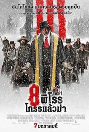 ดูหนัง The Hateful Eight 8 (2016) พิโรธ โกรธแล้วฆ่า ดูหนังออนไลน์ฟรี ดูหนังฟรี ดูหนังใหม่ชนโรง หนังใหม่ล่าสุด หนังแอคชั่น หนังผจญภัย หนังแอนนิเมชั่น หนัง HD ได้ที่ movie24x.com