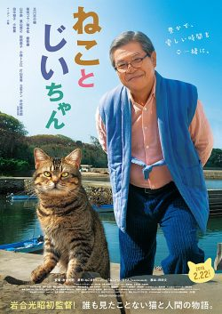 ดูหนัง The Island of Cats (2019) แมวเหมียวกับคุณลุง ดูหนังออนไลน์ฟรี ดูหนังฟรี HD ชัด ดูหนังใหม่ชนโรง หนังใหม่ล่าสุด เต็มเรื่อง มาสเตอร์ พากย์ไทย ซาวด์แทร็ก ซับไทย หนังซูม หนังแอคชั่น หนังผจญภัย หนังแอนนิเมชั่น หนัง HD ได้ที่ movie24x.com