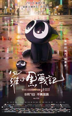 ดูหนัง The Legend Of Hei (2020) ดูหนังออนไลน์ฟรี ดูหนังฟรี HD ชัด ดูหนังใหม่ชนโรง หนังใหม่ล่าสุด เต็มเรื่อง มาสเตอร์ พากย์ไทย ซาวด์แทร็ก ซับไทย หนังซูม หนังแอคชั่น หนังผจญภัย หนังแอนนิเมชั่น หนัง HD ได้ที่ movie24x.com