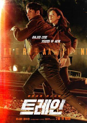 ดูหนัง ซีรี่ย์เกาหลี Train (2020) ดูหนังออนไลน์ฟรี ดูหนังฟรี HD ชัด ดูหนังใหม่ชนโรง หนังใหม่ล่าสุด เต็มเรื่อง มาสเตอร์ พากย์ไทย ซาวด์แทร็ก ซับไทย หนังซูม หนังแอคชั่น หนังผจญภัย หนังแอนนิเมชั่น หนัง HD ได้ที่ movie24x.com
