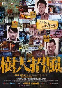 ดูหนัง CHU DAI CHIU FUNG (2016) จับตาย! ปล้นระห่ำเมือง ดูหนังออนไลน์ฟรี ดูหนังฟรี HD ชัด ดูหนังใหม่ชนโรง หนังใหม่ล่าสุด เต็มเรื่อง มาสเตอร์ พากย์ไทย ซาวด์แทร็ก ซับไทย หนังซูม หนังแอคชั่น หนังผจญภัย หนังแอนนิเมชั่น หนัง HD ได้ที่ movie24x.com