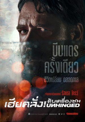 ดูหนัง Unhinged (2020) เฮียคลั่ง ดับเครื่องชน ดูหนังออนไลน์ฟรี ดูหนังฟรี ดูหนังใหม่ชนโรง หนังใหม่ล่าสุด หนังแอคชั่น หนังผจญภัย หนังแอนนิเมชั่น หนัง HD ได้ที่ movie24x.com