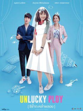 ดูหนัง ชีช้ำกะหล่ำพลอย (2020) Unlucky Ploy ดูหนังออนไลน์ฟรี ดูหนังฟรี HD ชัด ดูหนังใหม่ชนโรง หนังใหม่ล่าสุด เต็มเรื่อง มาสเตอร์ พากย์ไทย ซาวด์แทร็ก ซับไทย หนังซูม หนังแอคชั่น หนังผจญภัย หนังแอนนิเมชั่น หนัง HD ได้ที่ movie24x.com