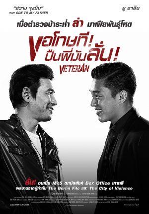 ดูหนัง Veteran (2015) ขอโทษที! ปืนพี่มันลั่น! ดูหนังออนไลน์ฟรี ดูหนังฟรี HD ชัด ดูหนังใหม่ชนโรง หนังใหม่ล่าสุด เต็มเรื่อง มาสเตอร์ พากย์ไทย ซาวด์แทร็ก ซับไทย หนังซูม หนังแอคชั่น หนังผจญภัย หนังแอนนิเมชั่น หนัง HD ได้ที่ movie24x.com