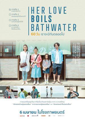 ดูหนัง Her Love Boils Bathwater (2016) 60 วัน เราจะมีกันตลอดไป ดูหนังออนไลน์ฟรี ดูหนังฟรี ดูหนังใหม่ชนโรง หนังใหม่ล่าสุด หนังแอคชั่น หนังผจญภัย หนังแอนนิเมชั่น หนัง HD ได้ที่ movie24x.com