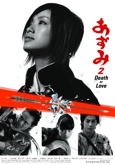 ดูหนัง Azumi 2 Death or Love (2005) ซามูไรสวยพิฆาต 2 ดูหนังออนไลน์ฟรี ดูหนังฟรี ดูหนังใหม่ชนโรง หนังใหม่ล่าสุด หนังแอคชั่น หนังผจญภัย หนังแอนนิเมชั่น หนัง HD ได้ที่ movie24x.com