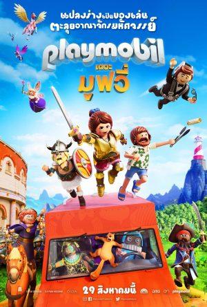 ดูหนัง Playmobil: The Movie (2019) เพลย์โมบิล เดอะ มูฟวี่ ดูหนังออนไลน์ฟรี ดูหนังฟรี HD ชัด ดูหนังใหม่ชนโรง หนังใหม่ล่าสุด เต็มเรื่อง มาสเตอร์ พากย์ไทย ซาวด์แทร็ก ซับไทย หนังซูม หนังแอคชั่น หนังผจญภัย หนังแอนนิเมชั่น หนัง HD ได้ที่ movie24x.com