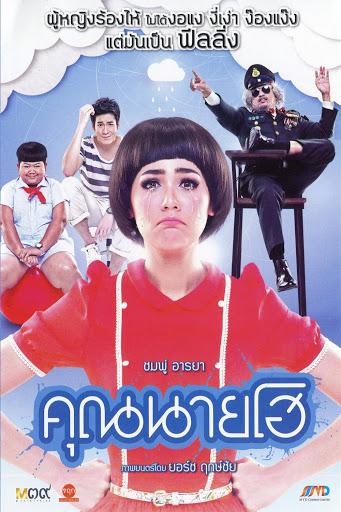 ดูหนัง Crazy Crying Lady (2012) คุณนายโฮ ดูหนังออนไลน์ฟรี ดูหนังฟรี ดูหนังใหม่ชนโรง หนังใหม่ล่าสุด หนังแอคชั่น หนังผจญภัย หนังแอนนิเมชั่น หนัง HD ได้ที่ movie24x.com