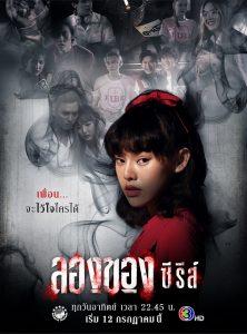 ดูหนัง ซีรี่ย์ไทย ลองของซีรีส์ (2020) Longkhong Series ดูหนังออนไลน์ฟรี ดูหนังฟรี HD ชัด ดูหนังใหม่ชนโรง หนังใหม่ล่าสุด เต็มเรื่อง มาสเตอร์ พากย์ไทย ซาวด์แทร็ก ซับไทย หนังซูม หนังแอคชั่น หนังผจญภัย หนังแอนนิเมชั่น หนัง HD ได้ที่ movie24x.com
