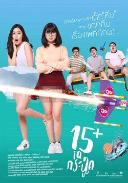 ดูหนัง 15+ Coming of Age (2017) 15+ ไอคิวกระฉูด ดูหนังออนไลน์ฟรี ดูหนังฟรี ดูหนังใหม่ชนโรง หนังใหม่ล่าสุด หนังแอคชั่น หนังผจญภัย หนังแอนนิเมชั่น หนัง HD ได้ที่ movie24x.com