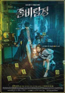 ดูหนัง ซีรี่ย์เกาหลี Zombie Detective (Jombitamjeong) (2020) ดูหนังออนไลน์ฟรี ดูหนังฟรี ดูหนังใหม่ชนโรง หนังใหม่ล่าสุด หนังแอคชั่น หนังผจญภัย หนังแอนนิเมชั่น หนัง HD ได้ที่ movie24x.com