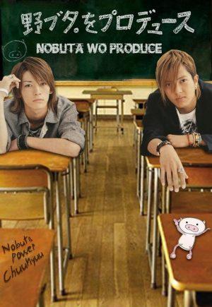 ดูหนัง ซีรี่ย์ญี่ปุ่น Nobuta wo Produce (2010) ปฏิบัติการโนบุตะ เปลี่ยนเธอให้สวยปิ๊ง ดูหนังออนไลน์ฟรี ดูหนังฟรี ดูหนังใหม่ชนโรง หนังใหม่ล่าสุด หนังแอคชั่น หนังผจญภัย หนังแอนนิเมชั่น หนัง HD ได้ที่ movie24x.com