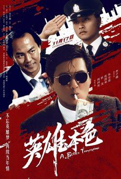 ดูหนัง A Better Tomorrow (1986) โหด เลว ดี 1 ดูหนังออนไลน์ฟรี ดูหนังฟรี ดูหนังใหม่ชนโรง หนังใหม่ล่าสุด หนังแอคชั่น หนังผจญภัย หนังแอนนิเมชั่น หนัง HD ได้ที่ movie24x.com