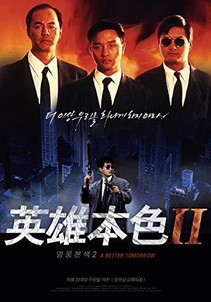ดูหนัง A Better Tomorrow II (1987) โหด เลว ดี 2 ดูหนังออนไลน์ฟรี ดูหนังฟรี ดูหนังใหม่ชนโรง หนังใหม่ล่าสุด หนังแอคชั่น หนังผจญภัย หนังแอนนิเมชั่น หนัง HD ได้ที่ movie24x.com